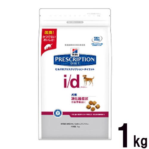 プリスクリプション・ダイエット 犬用 i/d ドライ 消化器症状の食事療法に 1kg