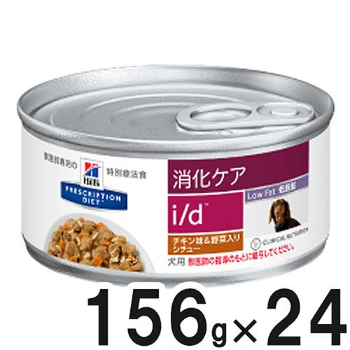 プリスクリプション・ダイエット i/d ローファット チキン&野菜入りシチュー 缶詰 156gx24