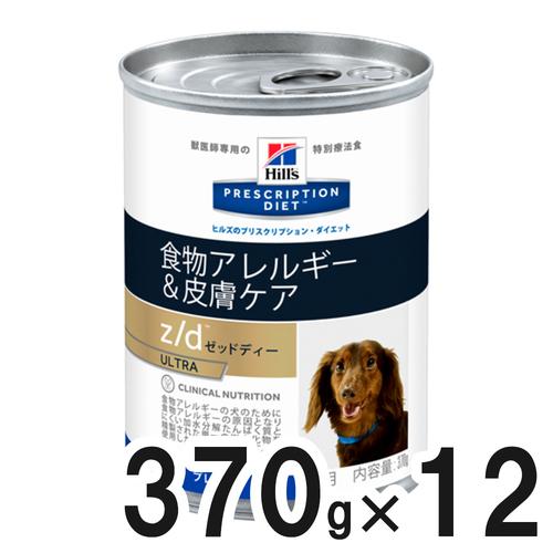 ヒルズ 犬用 z/d ultraアレルゲンフリー/缶 370g×12個