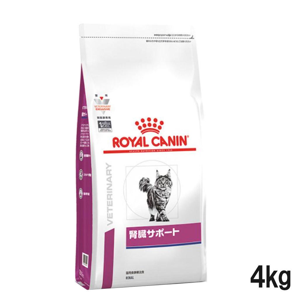ロイヤルカナン 腎臓サポート 4kg