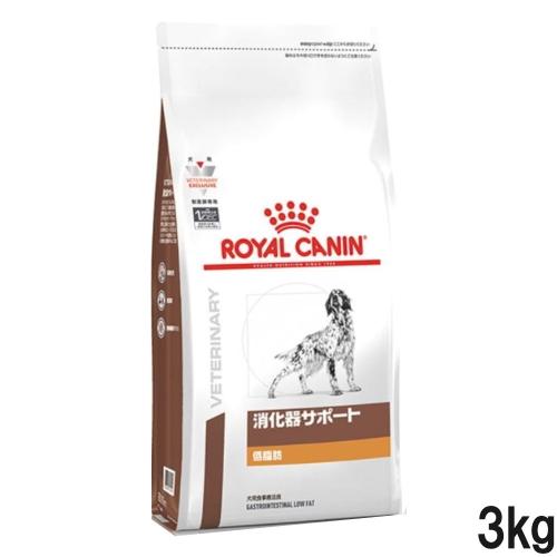 ロイヤルカナン 消化器サポート(低脂肪) ドライ 3kg