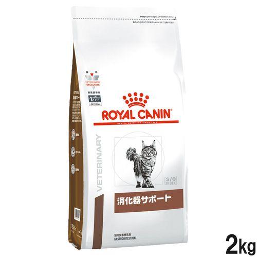 ロイヤルカナン 消化器サポート 2kg