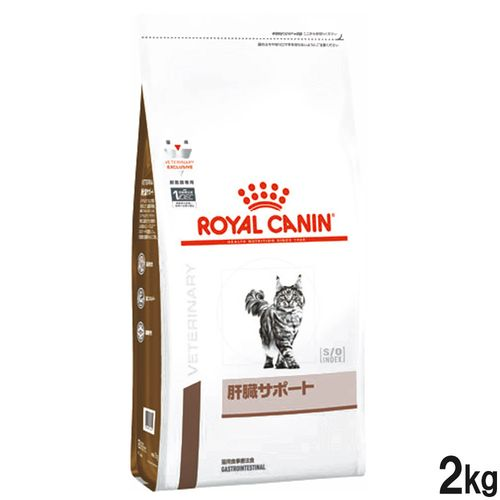 ロイヤルカナン 肝臓サポート 2kg