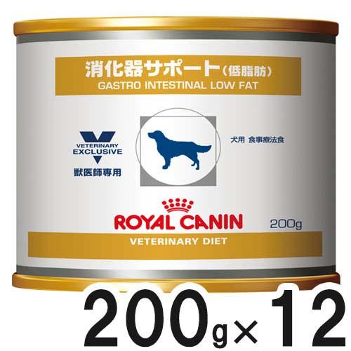 ロイヤルカナン 消化器サポート(低脂肪) 缶 200gx12