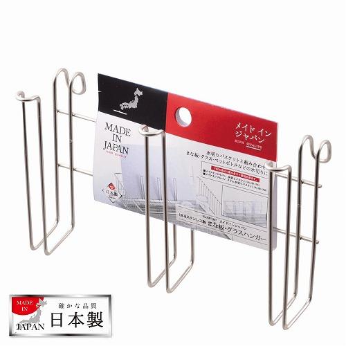 METAL) パール金属 まな板 グラス ハンガー ステンレス メイドインジャパン 水切り かご 専用 日本製 HB-1785
