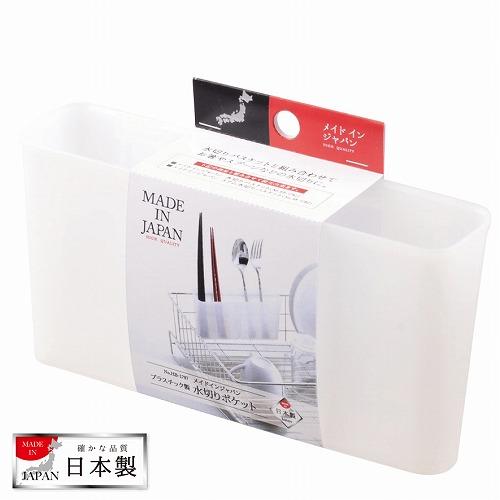 パール金属 メイドインジャパン プラスチック製水切りポケット HB-1787