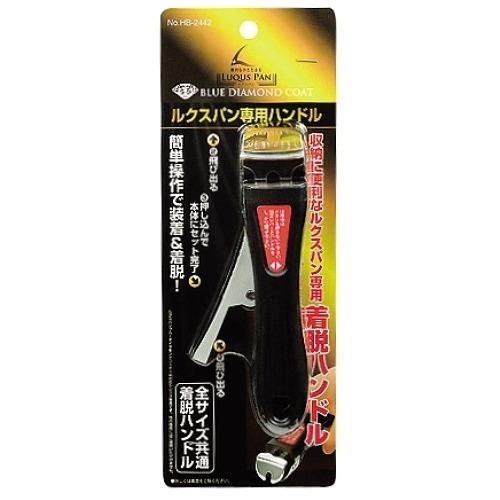 METAL) パール金属 取っ手の取れる ルクスパン 専用 取っ手 ハンドル HB-2442