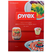 PYREX RECIPE BOOKCP-8800