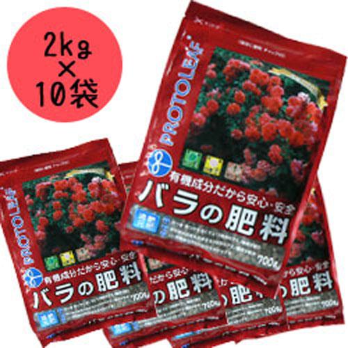 プロトリーフ まとめ買い 肥料 バラの肥料 2kg×10袋
