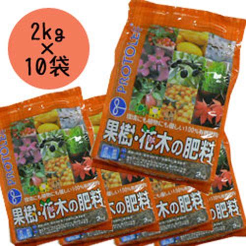 プロトリーフ まとめ買い 肥料 果樹 花木の肥料 2kg×10袋