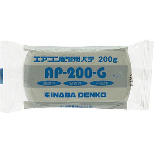 エアコン用シールパテ/AP200G/