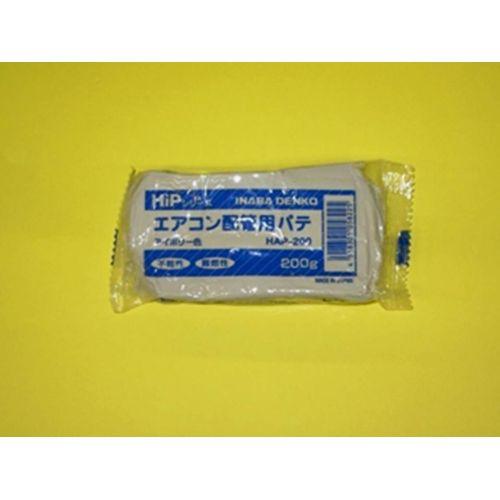 エアコン用シールパテ/HAP200