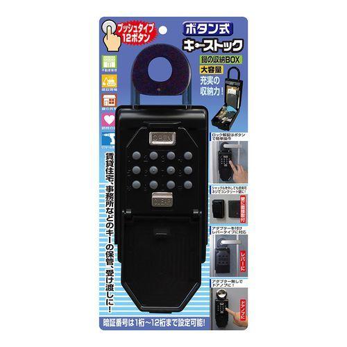 キーストック ボタン式 N-1267 ブラック