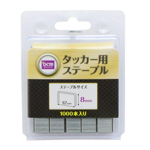 DCMブランド タッカー用ステープル 12×8ミリ 1000本