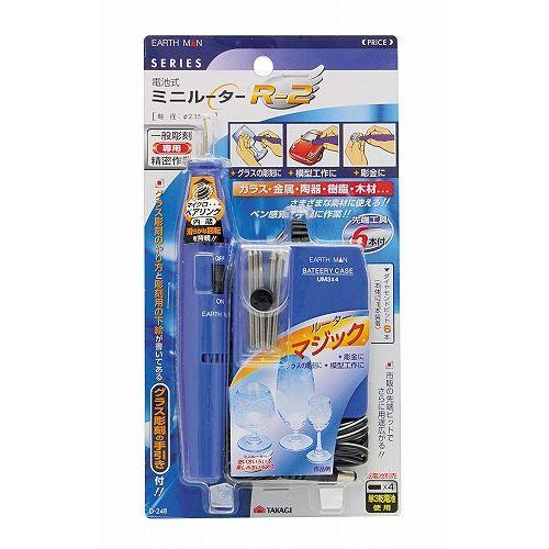 【クリックでお店のこの商品のページへ】EARTH MAN電池式ミニルーター R-2