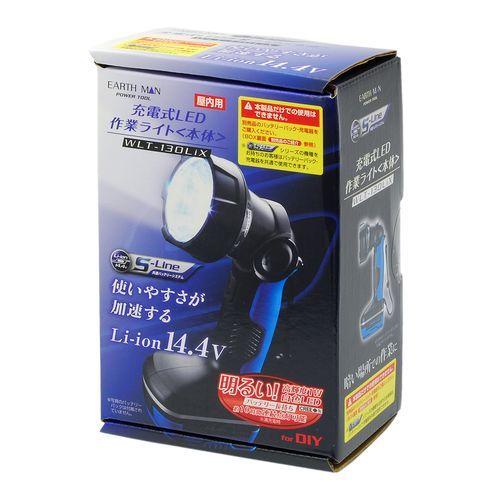【クリックで詳細表示】EARTH MAN14.4V充電式ライト WLT-130LiX