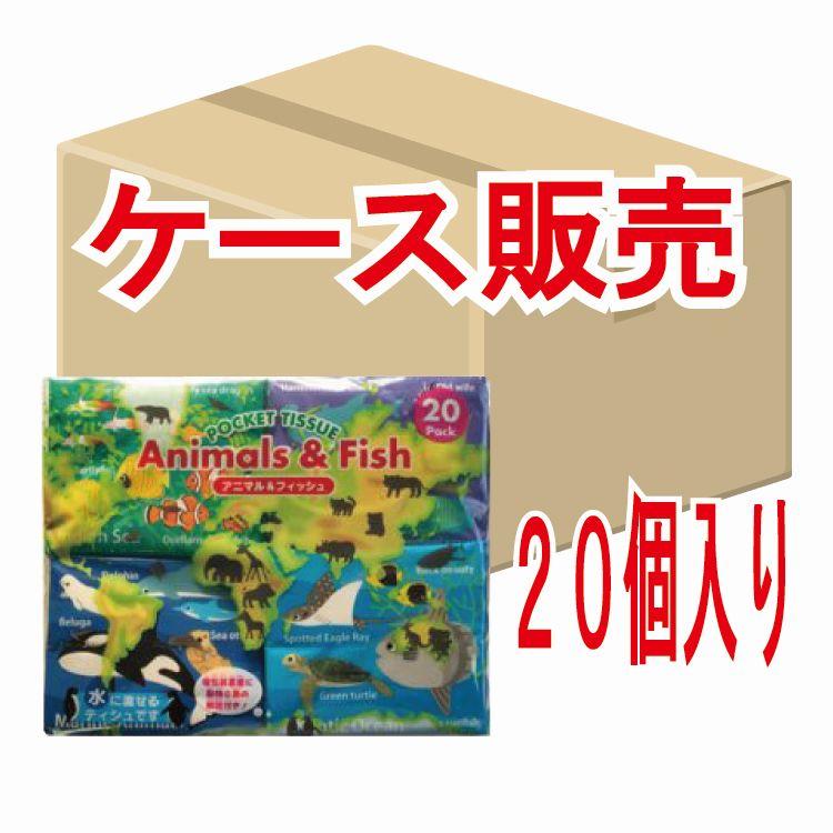 和光製紙 ケース販売水に流せるポケットティシュアニマル&フィッシュ 20個入りx20パック