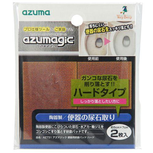 アズマジック便器用研磨パッドハード2枚入 AZ731