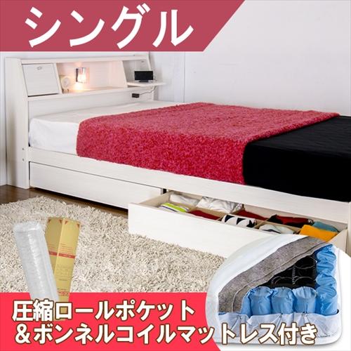 多機能ベッド ボンネルコイルマットレス付 シングル ホワイト