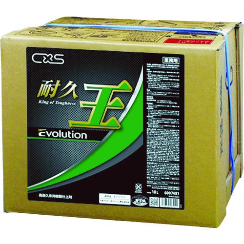 シーバイエス シーバイエス シーバイエス 樹脂ワックス耐久王エボリューション18L 6007481
