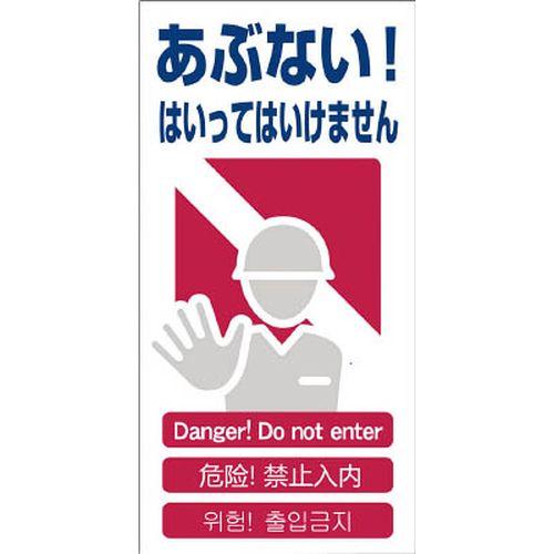 4ヶ国語入り安全標識