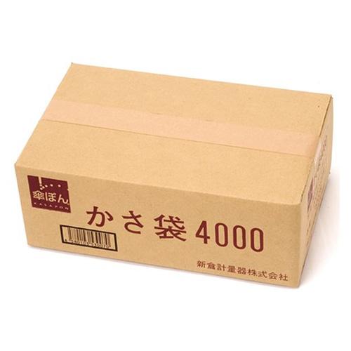 新倉計量器 傘ぽん 長傘専用傘袋 4000枚入