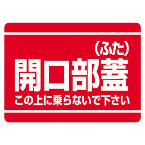 【クリックで詳細表示】ユニット立入禁止標識 エコユニボード 450×600mm 33307_8156