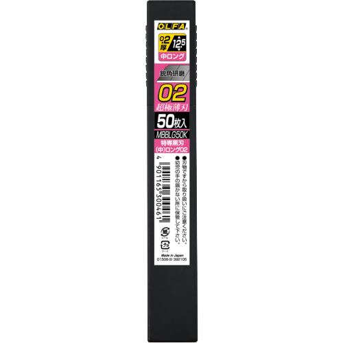 特専黒刃(中)ロング02 MBBLG50K 1箱(50枚) 351-6407