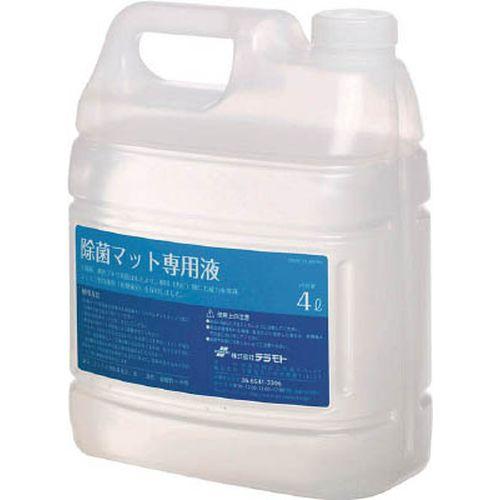 【クリックで詳細表示】テラモト除菌マット専用液 MR1204000_4069