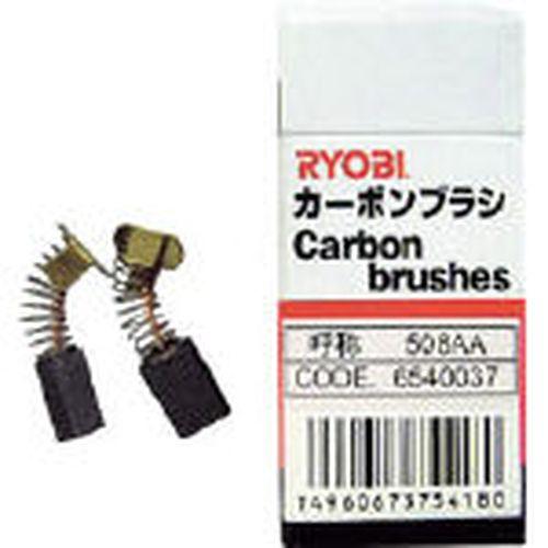 RYOBIカーボンブラシ(2個入り=1個) 608GY1