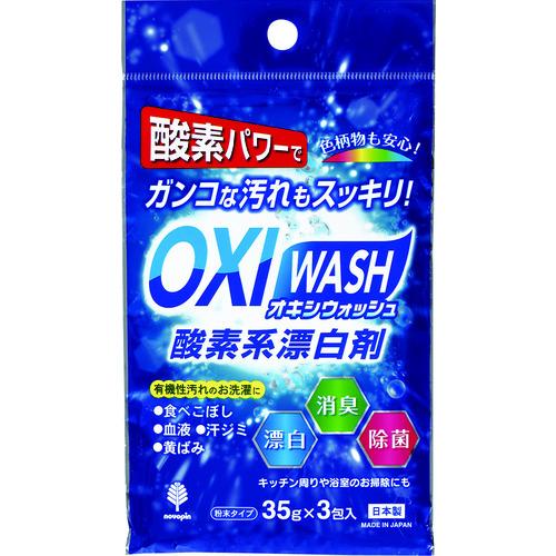 小久保工業所 紀陽除虫菊 オキシウォッシュ酸素系漂白剤35g×3包入 K-7110