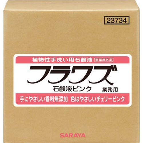 サラヤ フラワズ石鹸液ピンク20KG 23734