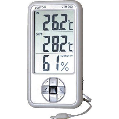 カスタム デジタル温湿度計 CTH203