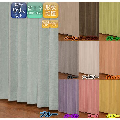 ユニベール コローレ ブルー 厚地カーテン 幅100×高さ105cm 1セット 2枚り