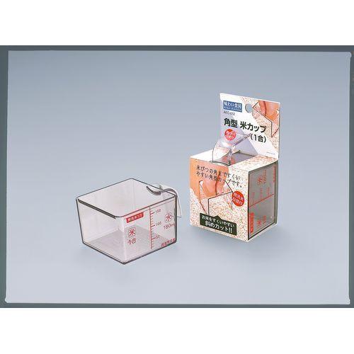 味わい食房角型米カップ(1合)/AKC-652