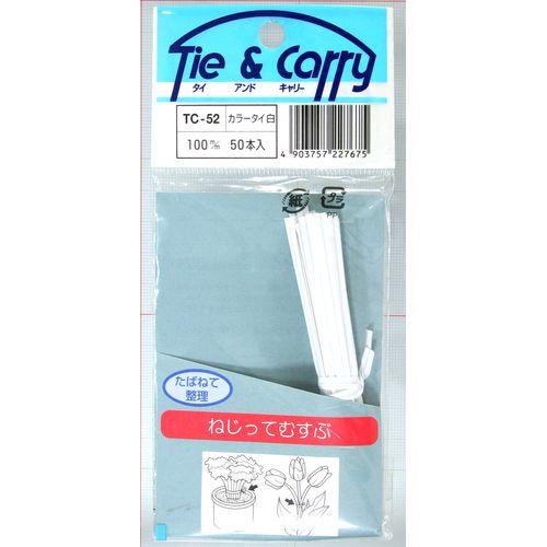 和気産業 カラータイ 50本入り TC-052