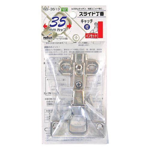 和気産業 スライド丁番 インセット キャッチ付 NS-3513