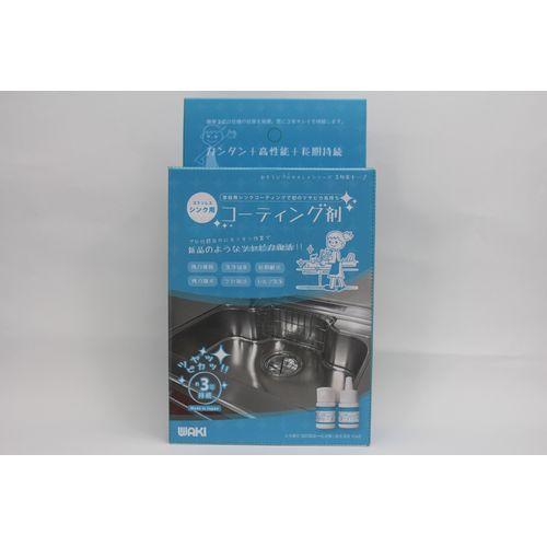 和気産業 ステンレスシンク用 コーティング剤 1セット