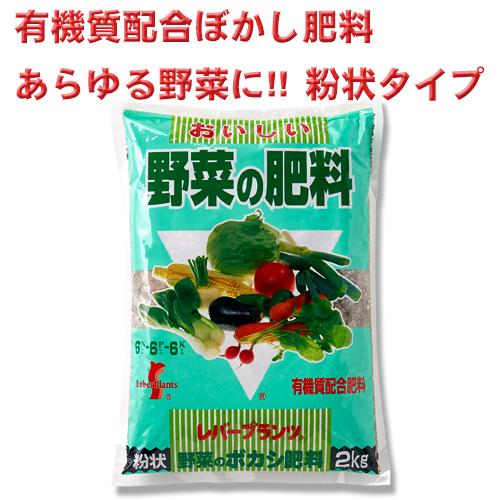渡辺泰 レバープランツ 有機質配合肥料野菜のボカシ肥料6-6-6 約2kg粉状タイプ 約2kg