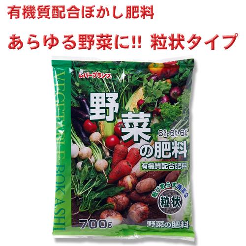 渡辺泰 レバープランツ 有機質配合肥料野菜のボカシ肥料6-6-6 約700g粒状タイプ 約700g