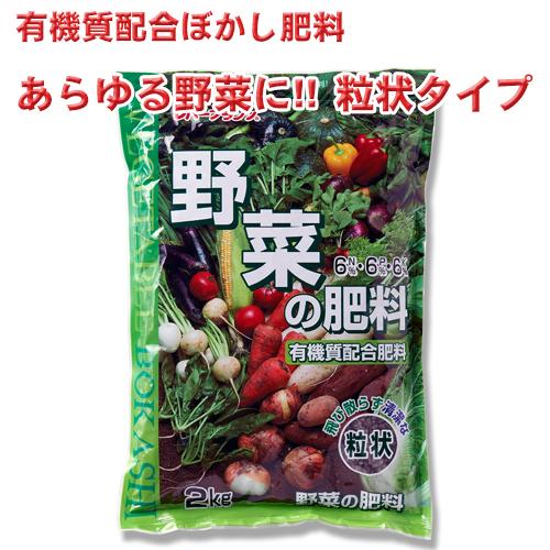 渡辺泰 レバープランツ 有機質配合肥料野菜のボカシ肥料6-6-6 約2kg粒状タイプ 約2kg