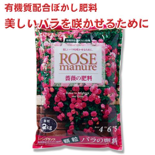 渡辺泰 レバープランツ 有機質配合ぼかし肥料バラの肥料4-6-5 約2kg顆粒タイプ 約2kg