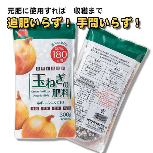渡辺泰 レバープランツ 発酵有機肥料玉ねぎの肥料 約300g苗50本用 300g 苗50本用