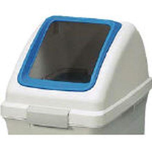 リサイクルトラッシュECO-50 角穴蓋 ブルー (直送品)