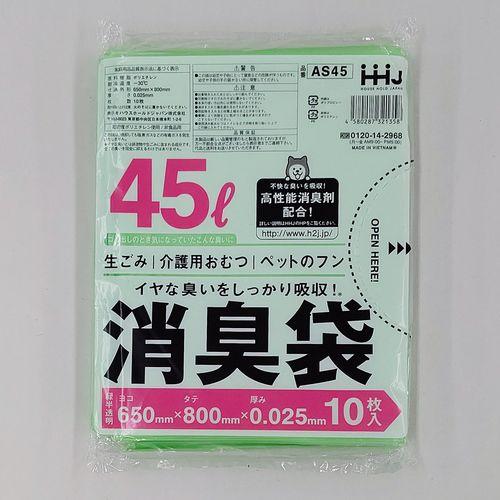 ハウスホールドジャパン AS45消臭袋 45L 緑10枚 0.025 AS45
