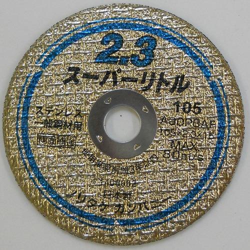 ノリタケ 切断砥石 スーパーリトル2.3 1箱(10枚)