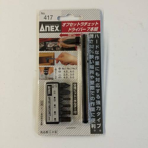 兼古製作所 ANEX オフセットラチェットドライバ NO.417