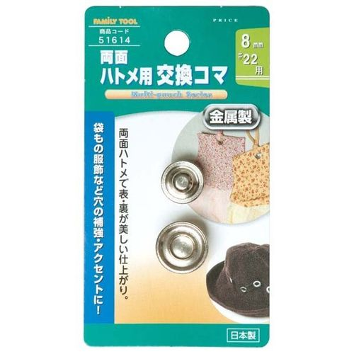 イチネンミツトモ FamilyTool 8mm #25 両面ハトメ用交換コマ No.51614