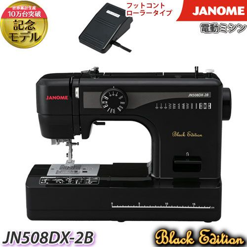 JN508DX-2B [Black]