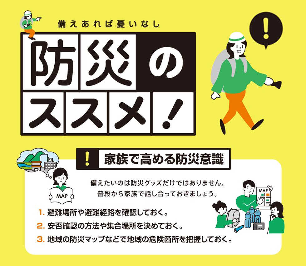 【地震災害対策】特集